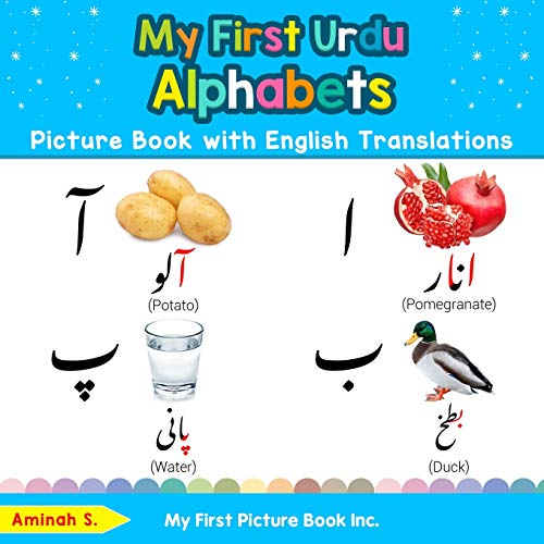 My First Urdu Alphabets Picture Book with English Translations: Bilingual Early Learning & Easy Teaching Urdu Books for Kids (Teach & Learn Basic Urdu words for Children)