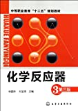 Chemical Reactor (Chinese Edition)