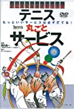 DVD>テニス丸ごとサービス (<DVD>)
