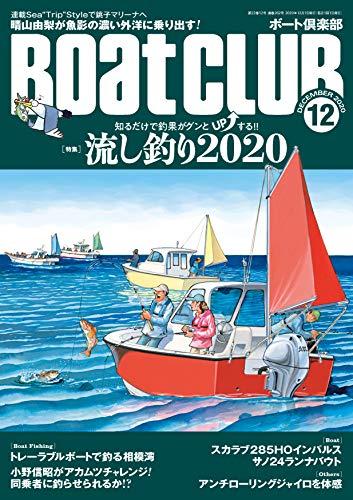 月刊 Boat CLUB (ボートクラブ) 2020年 12月号 [雑誌]