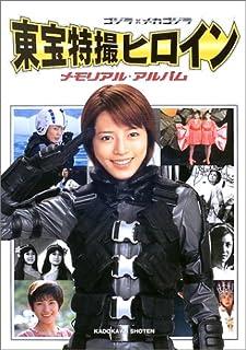 ゴジラ×メカゴジラ 東宝特撮ヒロイン メモリアル・アルバム