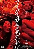 フィギュアなあなた [DVD] image