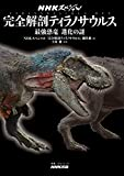 NHKスペシャル 完全解剖ティラノサウルス 最強恐竜 進化の謎 (教養・文化シリーズ) - 土屋健, NHKスペシャル「完全解剖ティラノサウルス」制作班, 土屋健