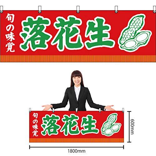 横幕 旬の味覚 落花生(赤) YK-170