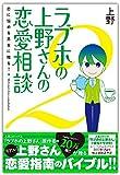 ラブホの上野さんの恋愛相談 2【電子書籍版】 (eロマンス新書)