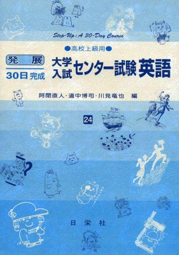大学入試センター試験英語―高校上級用 (発展30日完成 (24))