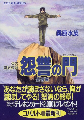 炎の蜃気楼シリーズ(28) 怨讐の門(破壤編) (コバルト文庫)