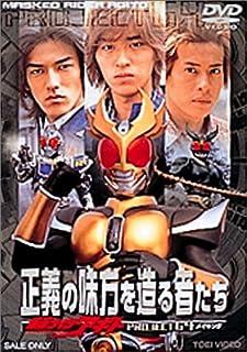 正義の味方を造る者たち 仮面ライダーアギト PROJECT G4 メイキング [DVD]