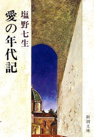 愛の年代記 (新潮文庫)