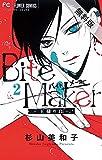 Bite Maker~王様のΩ~【マイクロ】(2)【期間限定 無料お試し版】 (フラワーコミックス)