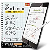 エレコム iPad mini 2019 保護フィルム ペーパーライク 反射防止 文字用 なめらかタイプ TB-A19SFLAPNS
