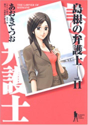 島根の弁護士 11 (ヤングジャンプコミックス)の詳細を見る