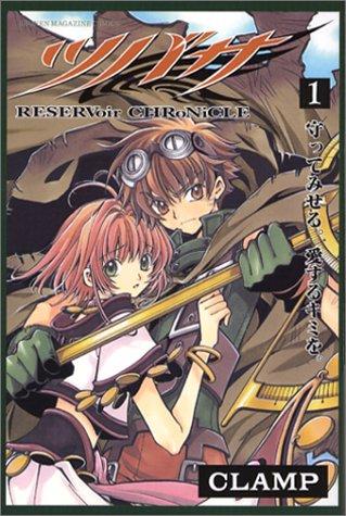 ツバサ―RESERVoir CHRoNiCLE (1) 少年マガジンコミックス