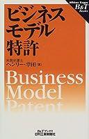 ビジネスモデル特許 (B&Tブックス)