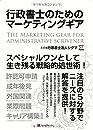 行政書士のためのマーケティングギア The Marketing Gear for Administrative Scrivener