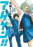 アゲイン!!(8) (KCデラックス 週刊少年マガジン)