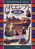 古代エジプト (地図で読む世界の歴史)