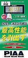 PIAA オイルフィルター 1個入 [イスズ車用] ビッグホーン・ホライゾン_他 PI6