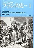 フランス史「中世」〈1〉
