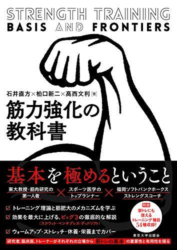 筋力強化の教科書 / 石井 直方,柏口 新二,髙西 文利