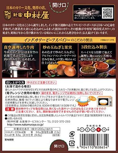新宿中村屋インドカリービーフスパイシー200g