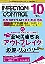 インフェクションコントロール 2020年10月号 第29巻10号 特集:病院経営への打撃、スタッフの疲弊… ピンチはチャンス! 医療関連感染アウトブレイクの影響とリカバリー
