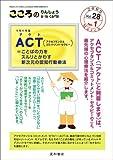 こころのりんしょうa・la・carte 第28巻1号〈特集〉ACT=ことばの力をスルリとかわす新次元の認知行動療法
