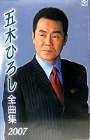 五木ひろし全曲集 2007
