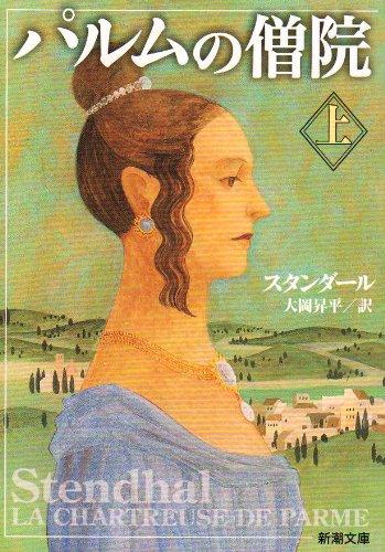 パルムの僧院(上) (新潮文庫)