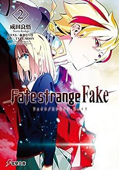 [成田 良悟, 森井 しづき, TYPE-MOON]のFate/strange Fake(2) (電撃文庫)