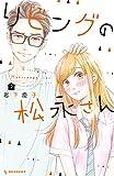 リビングの松永さん(2) (デザートコミックス)