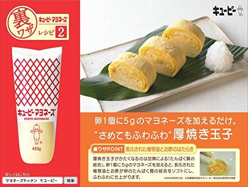 キユーピー マヨネーズ