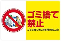 ゴミ捨て禁止 金属板ブリキ看板警告サイン注意サイン表示パネル情報サイン金属安全サイン