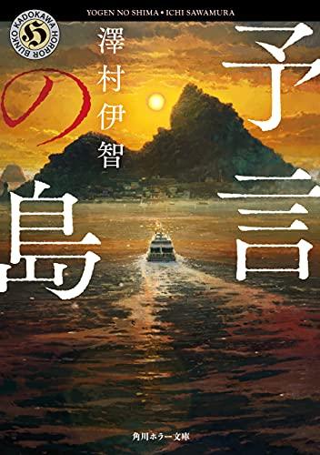 予言の島 (角川ホラー文庫)