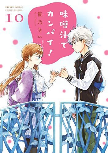 味噌汁でカンパイ! (10) (ゲッサン少年サンデーコミックス)