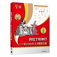 阿拉丁和神灯:Scratch 2.0探险之旅(创客教育)