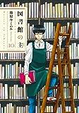 図書館の主 10 (芳文社コミックス)