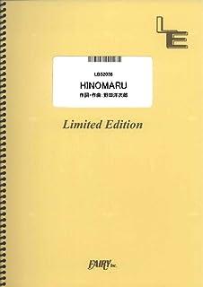 バンドスコア HINOMARU/RADWIMPS  (LBS2038)[オンデマンド楽譜]