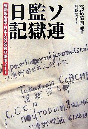 ソ連監獄日記: 冤罪政治囚・日本人外交官の獄中ノート
