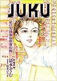 JUKU ―私の実録新宿歌舞伎町
