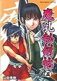 魔乳秘剣帖(5) (TECHGIAN STYLE)