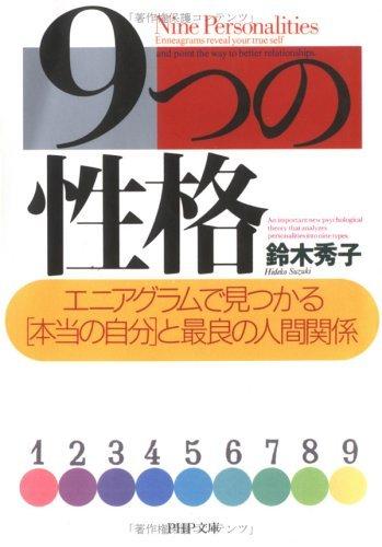 [鈴木秀子]の9つの性格 エニアグラムで見つかる「本当の自分」と最良の人間関係