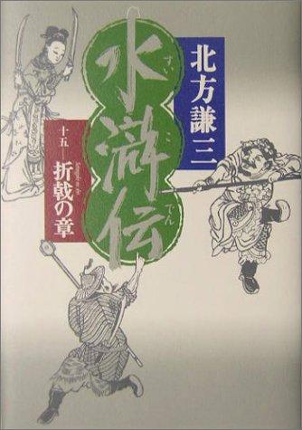 水滸伝 15 折戟の章