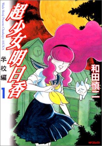 超少女明日香学校編 1 (MFコミックス フラッパーシリーズ)