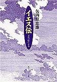 イエス伝―マルコ伝による (角川ソフィア文庫)