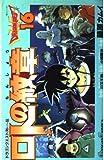 ロトの紋章 16―ドラゴンクエスト列伝 (ガンガンコミックス)