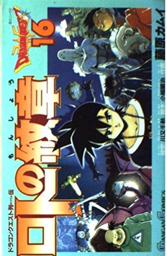 ロトの紋章 16―ドラゴンクエスト列伝 (ガンガンコミックス)の詳細を見る
