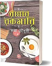 Rannar Rakomari   Cook Book   Cooking Recipes   Authentic Bengali Recipes