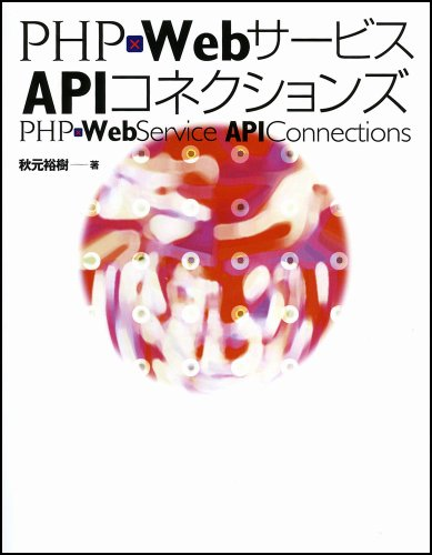 PHP×WebサービスAPIコネクションズ