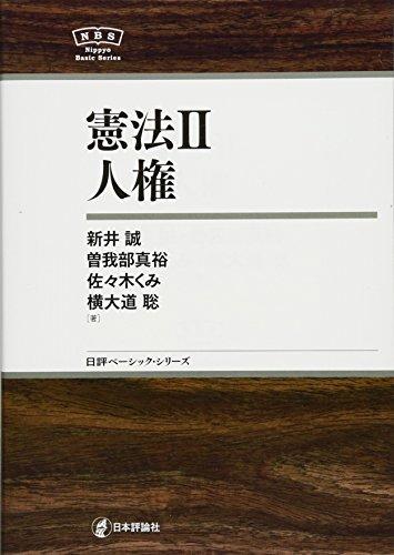 憲法II 人権 NBS (日評ベーシック・シリーズ)の詳細を見る